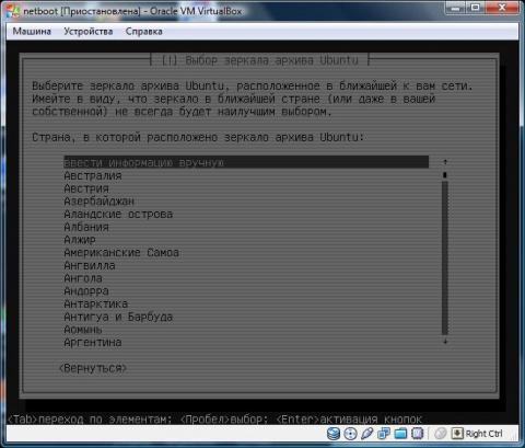 Установка Ubuntu по сети - Выбор зеркала архива.