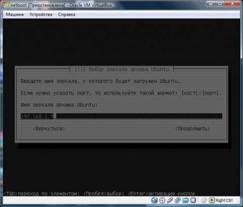 Установка Ubuntu- Наше зеркало.