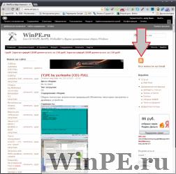 Новый вариант подписки на сайте www.winpe.ru